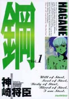 Hagane manga 01