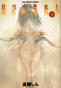 She, ultimate weapon manga 02