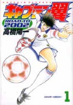 Captain Tsubasa Road to 2002 manga 01