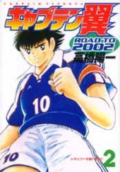 Captain Tsubasa Road to 2002 manga 02
