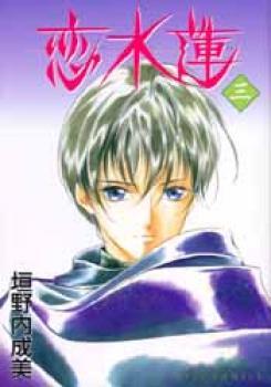 Koisuiren manga 03