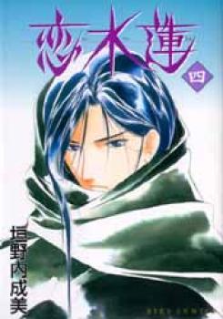 Koisuiren manga 04