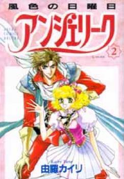 Angelique manga 02