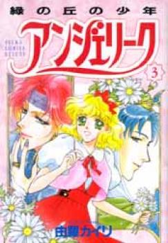 Angelique manga 03