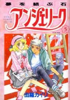 Angelique manga 05