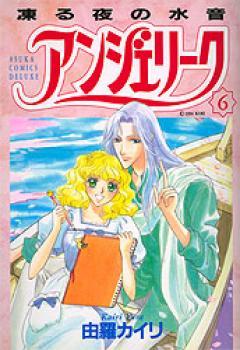 Angelique manga 06