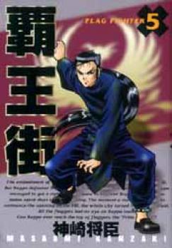 Flag fighter manga 05