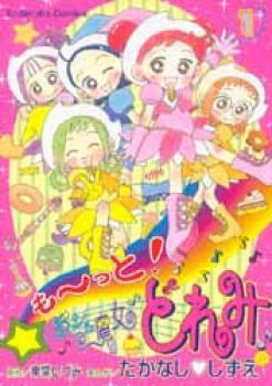 Motto Oja Majo Doremi manga 01