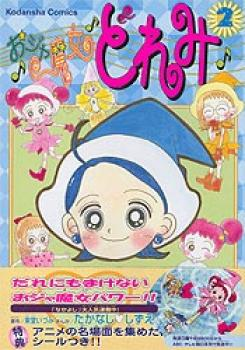 Oja Majo Doremi manga 02