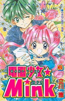 Cyber Idol Mink manga 6
