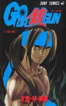 Go da gun manga 14