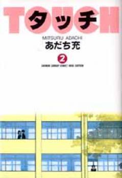 Touch manga 02