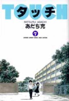 Touch manga 07