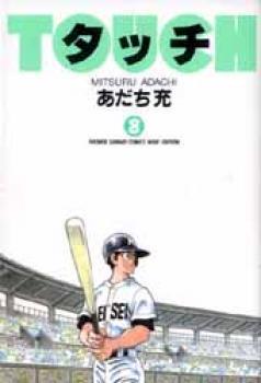 Touch manga 08
