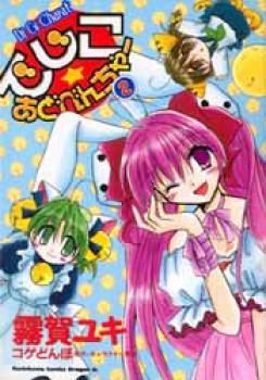 Dejiko adventure manga 02