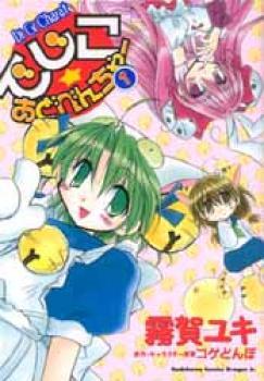 Dejiko adventure manga 01