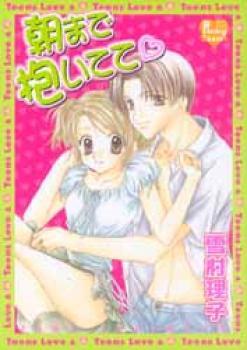 Asa Made Daitete manga