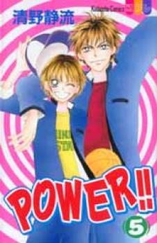 Power!! manga 05