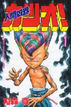 Katsuo manga 01