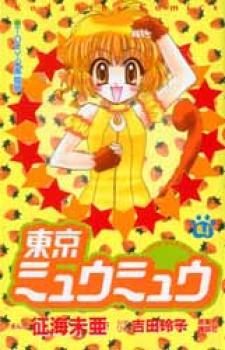 Tokyo myu myu manga 4