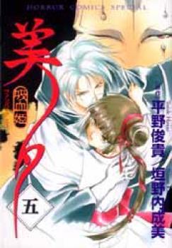Vampire princess Miyu manga 05