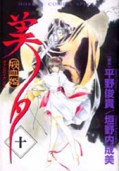 Vampire princess Miyu manga 10