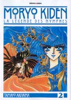Mouryou Kiden tome 2