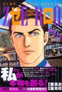 Zero manga 42