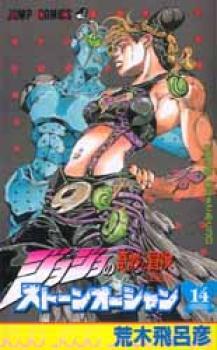 Stone ocean manga 14