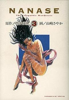 Nanase manga 03