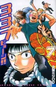 3-3-7 Byoshi manga 07
