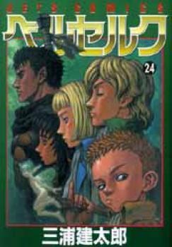 Berserk manga 24