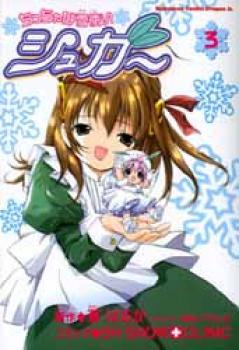 Chiccha na Yukitsukai Shugar manga 03