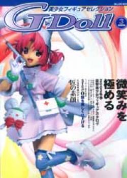 G-Doll 2002
