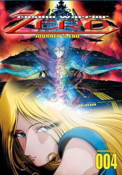 Cosmo warrior Zero vol 4 Journeys end DVD