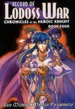 Record of Lodoss War Chronicles of the heroic knight book 4