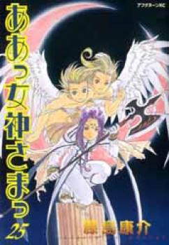 Ah Megamisama manga 25