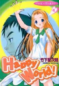 Happy world! manga 04