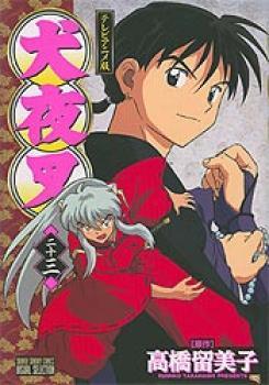 Inu yasha Anime comic 23