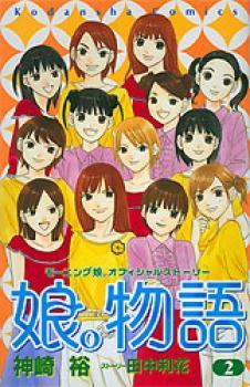 Musume Monogatari manga 02