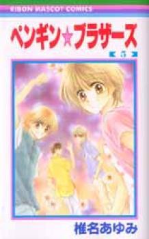 Penguin brothers manga 5