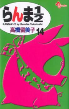Ranma 1/2 New Edition manga 14