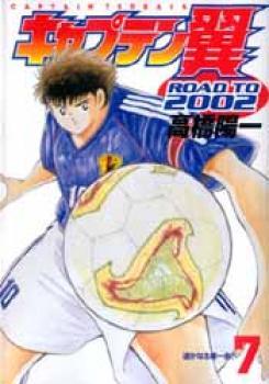Captain Tsubasa Road to 2002 manga 07