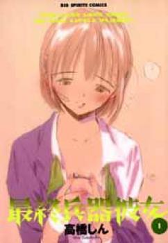 She, ultimate weapon manga 01