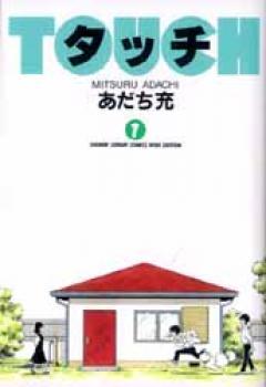 Touch manga 01