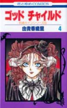 God Child manga 04