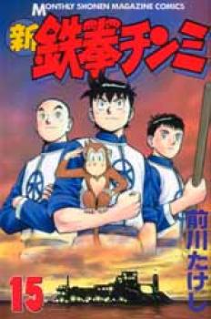 Shin Tekken Chinmi manga 15