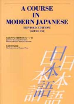 A Course in Modern Japanese book 01