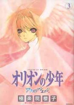 Aquarian Age Orion no Shonen manga 03