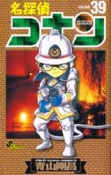 Detective Conan manga 39